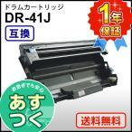 ブラザー用 DR-41J(DR41J) 互換ドラムユニット
