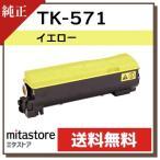 京セラミタ 純正品 TK-571Y トナー イエロー KYOCERA