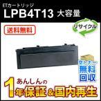 エプソン対応 リサイクルトナーカートリッジ LPB4T13 【即納再生品】★送料無料★