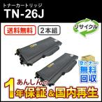【2本セット】ブラザー対応リサイクルトナーカートリッジ TN-26J(TN26J) 即納再生品 送料無料