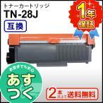 ブラザー用 TN-28J(TN28J) 互換トナーカートリッジ 2本以上ご購入で送料無料です