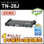 ブラザー対応 リサイクルトナーカートリッジ TN-28J(TN28J)【即納再生品】★送料無料★