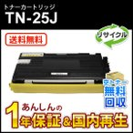 ブラザー対応 リサイクルトナーカートリッジ TN-25J(TN25J)【即納再生品】★送料無料★
