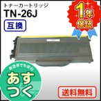 ブラザー用 TN-26J(TN26J) 互換トナーカートリッジ