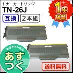 ブラザー用 TN-26J(TN26J) 互換トナーカートリッジ 【2本セット】