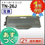 ブラザー用 TN-26J(TN26J) 互換トナーカートリッジ 2本以上ご購入で送料無料です