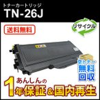 ブラザー対応 リサイクルトナーカートリッジ TN-26J(TN26J) 即納再生品 送料無料