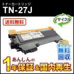 ブラザー対応 リサイクルトナーカートリッジ TN-27J(TN27J)【即納再生品】★送料無料★
