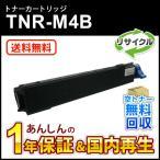 ショッピングリサイクル リサイクルトナーカートリッジTNR-M4B (TNRM4B)【 即納再生品 】 ★送料無料★