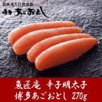 送料無料 魚匠庵 辛子明太子 博多あごおとし 270g 2531 産地直送 ギフト