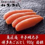 送料無料 魚匠庵 辛子明太子 博多あごおとし 900g 2503 産地直送 目録 ギフト