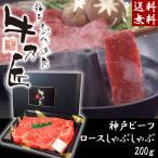 神戸牛乃匠 神戸ビーフ ロースしゃぶしゃぶ 200g 送料無料・産地直送 牛肉 お歳暮 ギフト