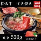 松阪牛 すき焼き 550g 送料無料・産地直送 牛肉 お歳暮 ギフト
