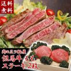 肉の三ツ輪屋 但馬牛 もも ステーキ 2枚 送料無料・産地直送 牛肉 お歳暮 ギフト