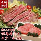 肉の三ツ輪屋 但馬牛 もも ステーキ 3枚 送料無料・産地直送 牛肉 お歳暮 ギフト