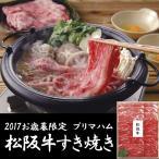 プリマハム 松阪牛 すき焼き MAS-100F 2017 お歳暮限定 送料無料・産地直送 牛肉 ギフト