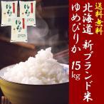 米 目録 北海道 ゆめぴりか 15kg 新ブランド米