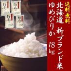 米 目録 北海道 ゆめぴりか 18kg 新ブランド米