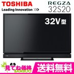 東証上場の安心企業/REGZA 32S20 東芝(TOSHIBA) 32V型(32インチ) USB外付けハードディスク録画対応 ハイビジョン液晶テレビ 【送料無料!(沖縄、離島除く)】