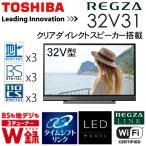 ショッピングREGZA REGZA 32V31 東芝 REGZA 高画質スタイリッシュレグザ 32型 液晶テレビ/在庫有り・送料無料!(沖縄、離島除く)/
