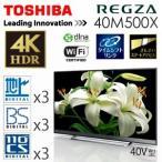 東芝 40V型 4K対応液晶テレビ REGZA 40M500X(K) [40インチ ブラック] 【在庫即納・送料無料!(沖縄、離島除く)】