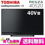 REGZA 40S20 東芝  40V型ハイビジョン液晶テレビ  【在庫即納・送料無料!(沖縄、離島除く)】