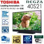 ショッピングREGZA 東芝 40V型ハイビジョン液晶テレビ REGZA 40S21/在庫即納・送料無料!(沖縄、離島除く)