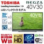 ショッピングREGZA REGZA 40V30 東芝  40V型ハイビジョン液晶テレビ  【在庫即納・送料無料!(沖縄、離島除く)】