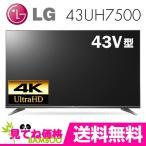 ショッピング液晶テレビ 43UH7500 LGエレクトロニクス 43V型 4K対応 液晶テレビ/在庫即納・送料無料!(沖縄、離島除く)