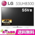 55UH8500 LGエレクトロニクス 55V型4K対応液晶テレビ【3D対応】/在庫即納・送料無料!(沖縄、離島除く)