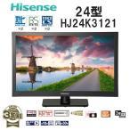 安心の3年保証/ハイセンス 24V型ハイビジョン液晶テレビHJ24K3121/在庫即納・送料無料!(沖縄、離島除く)