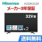 安心の3年保証/ハイセンス 32V型ハイビジョン液晶テレビ HJ32K3120/在庫即納・送料無料!(本州のみ)