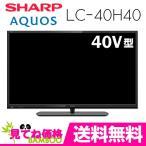 AQUOS LC-40H40 シャープ 40V型ハイビジョン液晶テレビ/在庫即納・送料無料!(沖縄、離島除く)