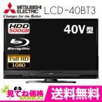 三菱 500GB HDD/ブルーレイレコーダー内蔵 40V型ハイビジョン液晶テレビ REAL LCD-40BT3 【在庫即納・送料無料!(沖縄、離島除く)】