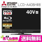 三菱 1TB HDD/ブルーレイレコーダー内蔵 40V型ハイビジョン液晶テレビ REAL LCD-A40BHR8 【在庫即納・送料無料!(沖縄、離島除く)】