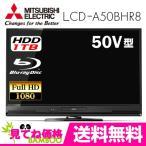 REAL LCD-A50BHR8 三菱 1TB HDD/ブルーレイレコーダー内蔵 50V型ハイビジョン液晶テレビ 【在庫即納・送料無料!(沖縄、離島除く)】