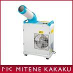 【新品・在庫有・送料無料!】■ナカトミ(NAKATOMI) ミニスポットクーラー SAC-1800N