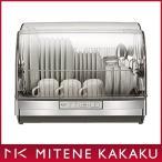 【新品・在庫あり】■三菱 食器乾燥機 TK-ST11-H ステンレスグレーMITSUBISHI キッチンドライヤー