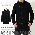 ショッピングダッフルコート ダッフルコート メンズ アウター ウールコート きれいめ 日本製
