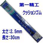 第一精工 クッションゴム 2.5mm×30cm【ネコポス可】
