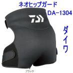ダイワ ネオヒップガード(DA−1304) ブラック