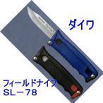 【ネコポス可】 ダイワ フィールドナイフ SL−78
