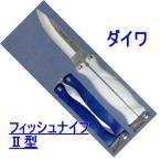 【ネコポス可】 ダイワ フィッシュナイフII型