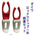 【メール便可】 ダイワ ロッドクリップ-B 段差セット