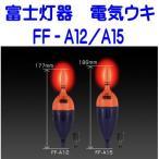 ショッピング15号 《富士灯器》電気ウキ FF−A15(15号)