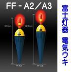 《富士灯器》電気ウキ FF-A3(3号)