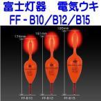富士灯器 電気ウキ FF-B10(10号)