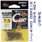 がまかつ  THE PACK G-HARD Cue【ネコポス可】(パック ハード キュー)(鮎針 鮎掛針 友釣り)