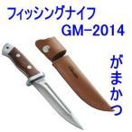 《がまかつ》フィッシングナイフ(大型) GM−2014
