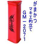 《がまかつ》まき餌杓立て(GM-2071)